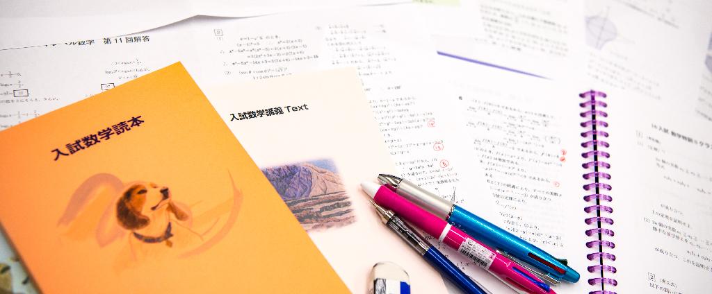 考和塾オリジナル教材も豊富